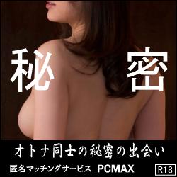 熟女セフレが作れるPCMAX掲示板